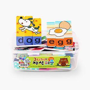 유아 어린이 놀이 교구 용기형 세글자 자석 퍼즐 조카