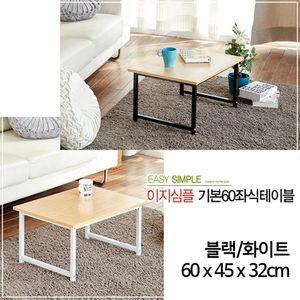 철제원목 베이직 좌식 테이블 60x45x32cm 견고함