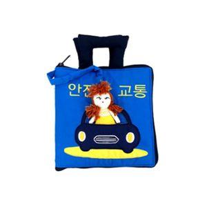 어린이집 유치원 학습 교구 완구 교통 안전 헝겊책