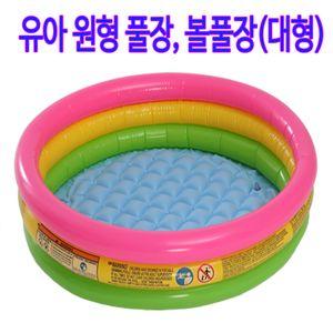 유아 아기 실내 물놀이 볼풀장 모래놀이 수영장 대형