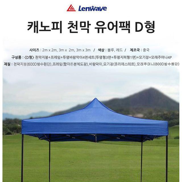 천막 유어팩 D형(투명바람막이 4면세트) 2m x 3m