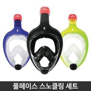 풀페이스 스노클링세트 L XL 물놀이용품 스노쿨링