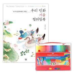 파버카스텔 커넥터 펜 60색 컬러링북 색칠공부 겨울