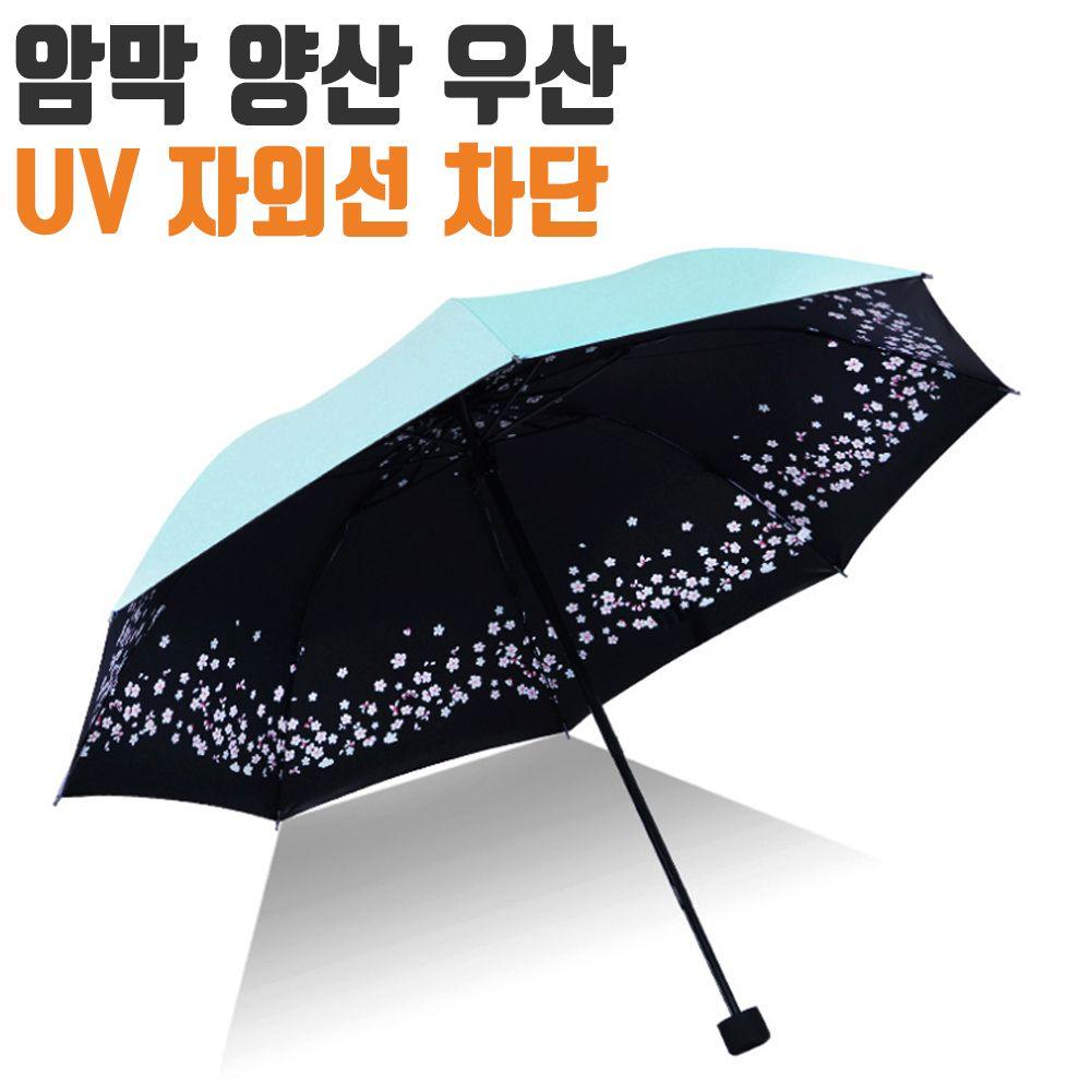 자외선차단 휴대용 암막 양산 우산 3단 우양산 벚꽃