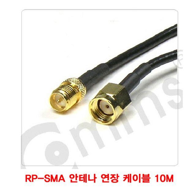 RP-SMA 안테나케이블(연장) 10M