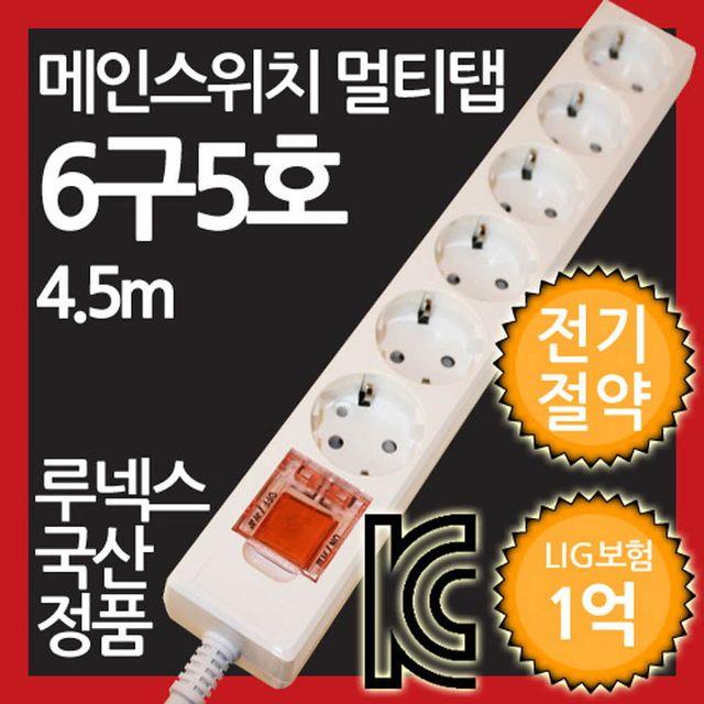 W 메인스위치형 멀티탭 6구 5호 4.5M 전기절약형