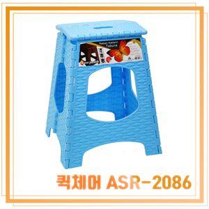 퀵체어 ASR 2086 낚시 캠핑용 야외활동 필수품 의자
