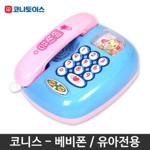 베비폰 아기 어린이 전화기 장난감 유아전용 완구