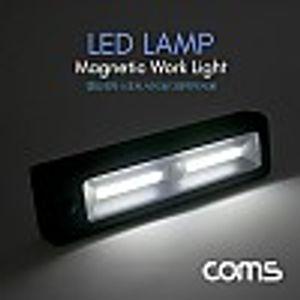 Coms 램프 Magnetic Work Light 자석 마그네틱 블랙