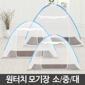원터치모기장 텐트 침대 사각 아기 유아 침대용 야외