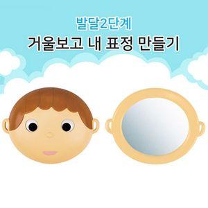 아이 감각발달 2단계 거울보고 내표정만들기