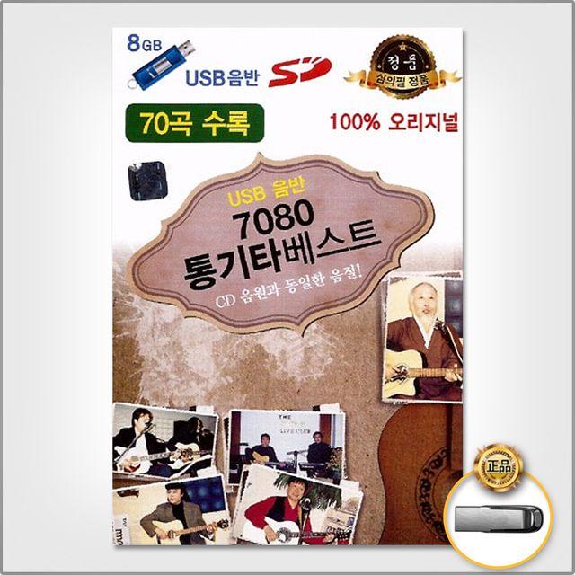 (더지엠)USB_7080통기타베스트70곡