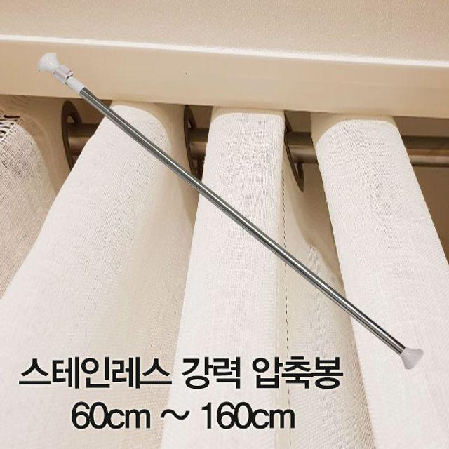 스테인레스 강력 압축봉 60cm~160cm