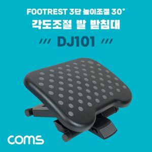 Coms 발 받침대 엠보싱 0~30도 각도조절
