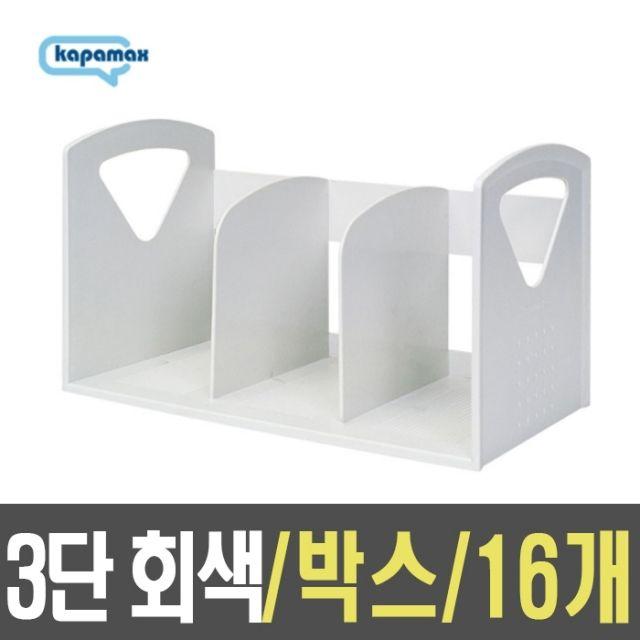 카파맥스 3단 책꽂이2 회색 1박스 [제작 대량 도매 로고 인쇄 레이저 마킹 각인 나염 실크 uv 포장 공장 문의는 네이뽕]