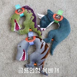 TC~공룡인형 목베개)공룡인형 목베개/공룡목베개/어린