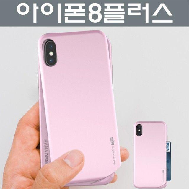 아이폰8플러스 반자동 스윙 카드범퍼 케이스