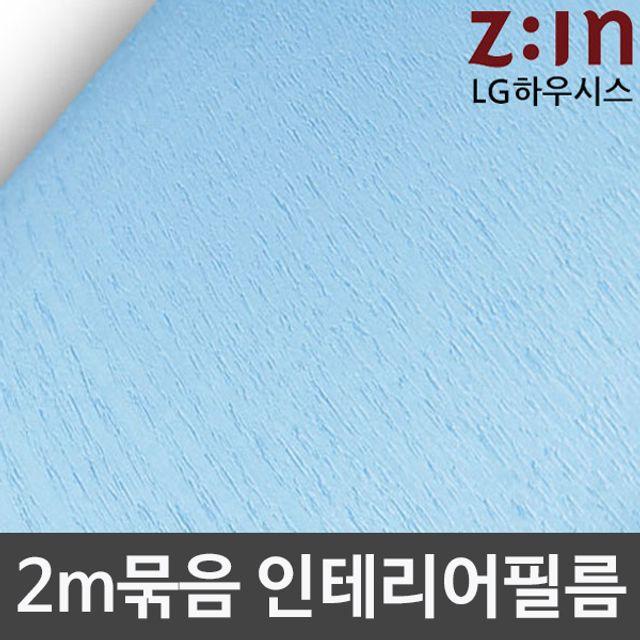 [현재분류명],LG 단색시트 2m묶음 우드블루 W2B-E2S97 헤라증정,