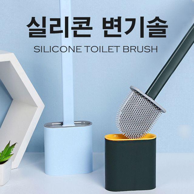 W 실리콘 소재 위생 보관 심플 디자인 욕실 청소 변기솔
