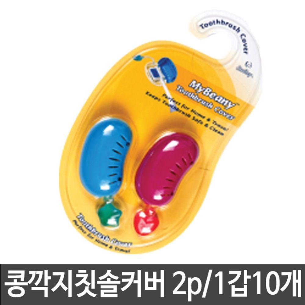 미소랑 콩깍지칫솔커버 칫솔케이스 칫솔보관 2p 1갑10개 [제작 대량 도매 로고 인쇄 레이저 마킹 각인 나염 실크 uv 포장 공장 문의는 네이뽕]