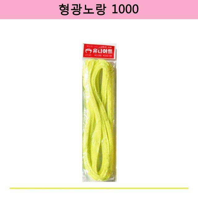 만들기 미술 재료 모루 형광노랑/1000