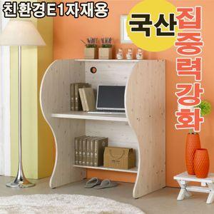 가정용독서실책상 1인용 공부 집중력책상 컴퓨터책상
