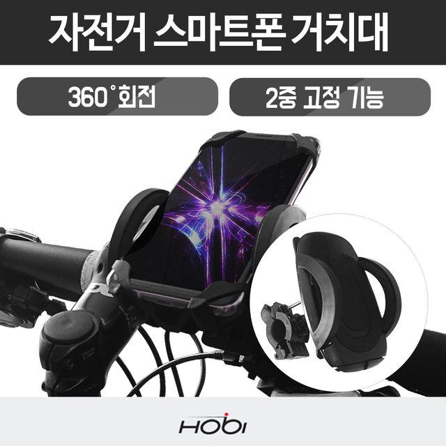 자전거 전동킥보드 전동스쿠터 핸드폰거치대 ZY-055
