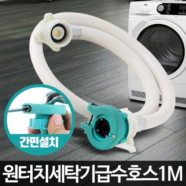 세탁기호스1M 급수 세탁 교체 연장 드럼 부속 물호스