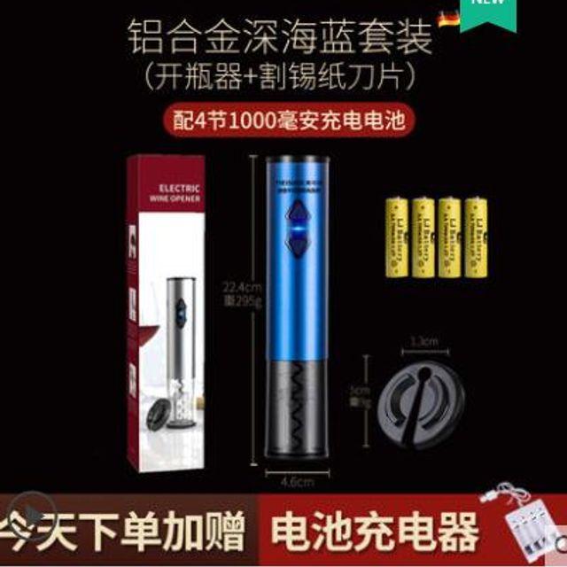 [해외] 전동 자동 와인 오프너 병따개 충전식 주방용품 4