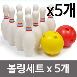 명진 볼링세트 x(5개) 볼링놀이 볼링완구 어린이볼링
