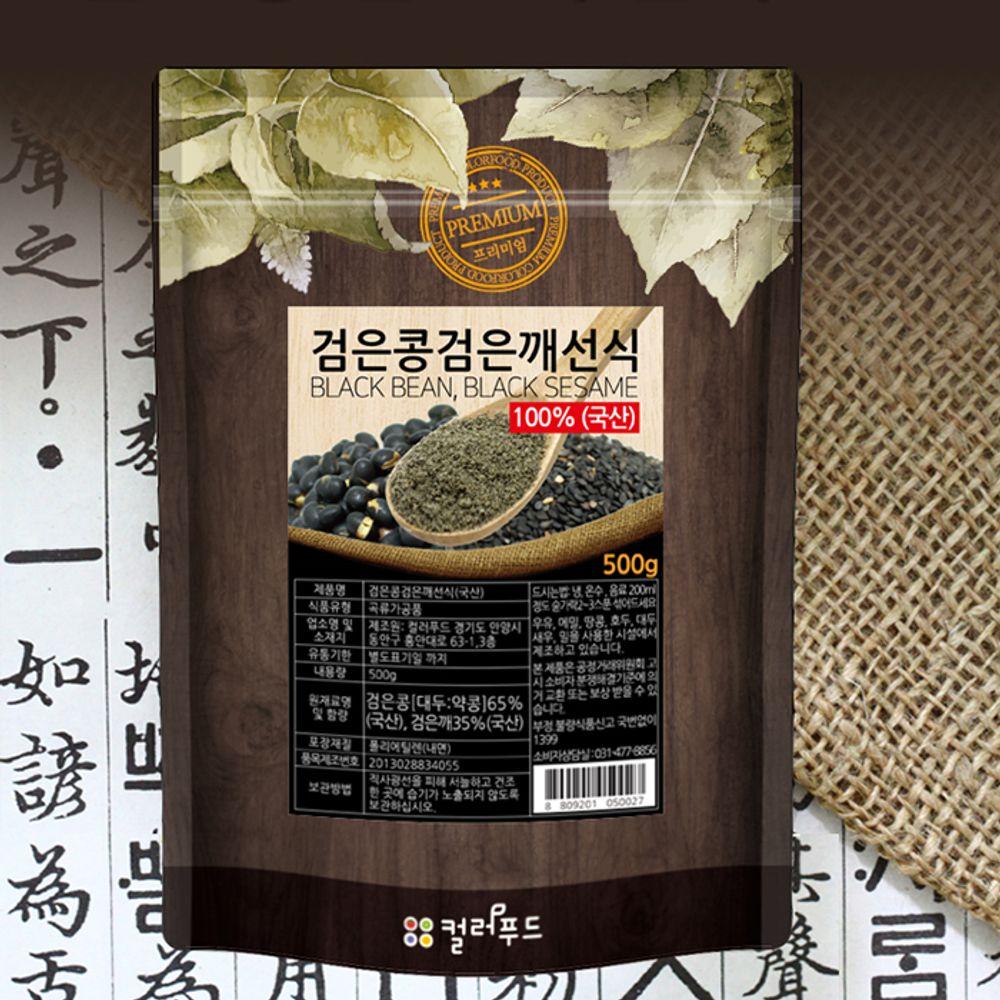 [더산쇼핑]검은콩 검은깨 선식 국산 500g 검은콩선식