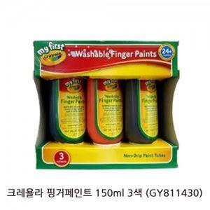 크레욜라 핑거페인트 150ml 3색 (GY811430) 1P 크레