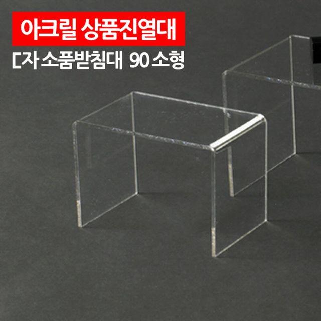 W 아크릴 상품진열대 자 받침대 90 소형