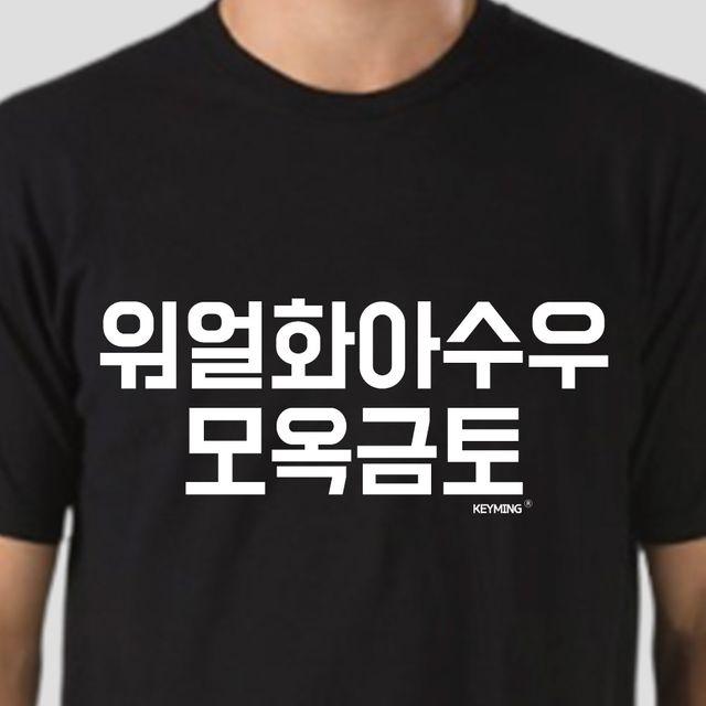 키밍 워얼화아수우모옥금토 엽기티셔츠 반팔티 인싸템