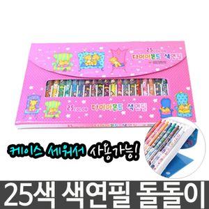 25색 색연필 여자 샤프식 돌돌이 가방형 미술 준비물