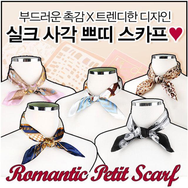 로맨틱실크쁘띠스카프 실크 사각스카프 쁘띠 스카프