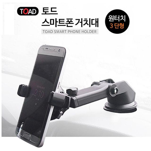 (토드) 3단형 원터치 핸드폰거치대 [제작 대량 도매 로고 인쇄 레이저 마킹 각인 나염 실크 uv 포장 공장 문의는 네이뽕]