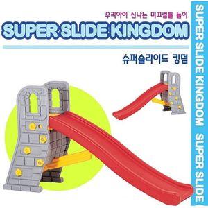 슈퍼 슬라이드 킹덤 유아 미끄럼틀 장난감 놀이터