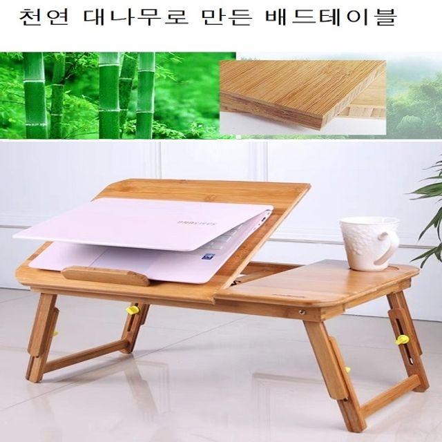 천연대나무 노트북 침대 베드테이블
