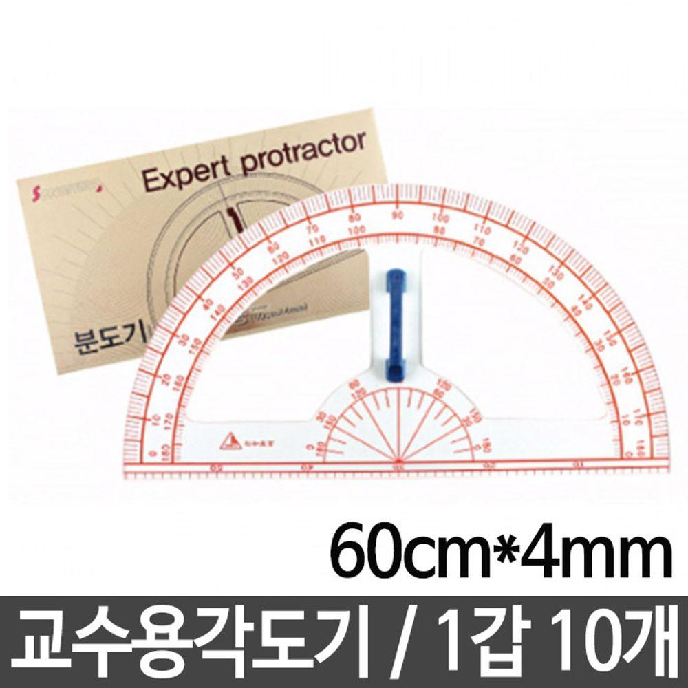 송화 선생님용각도기 교육용 SH-K501.60cmX4mm 1세트10개 [제작 대량 도매 로고 인쇄 레이저 마킹 각인 나염 실크 uv 포장 공장 문의는 네이뽕]