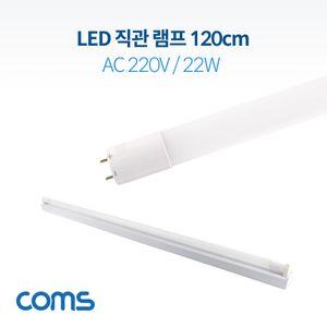 Coms LED 형광등 / 직관램프 / 직관등