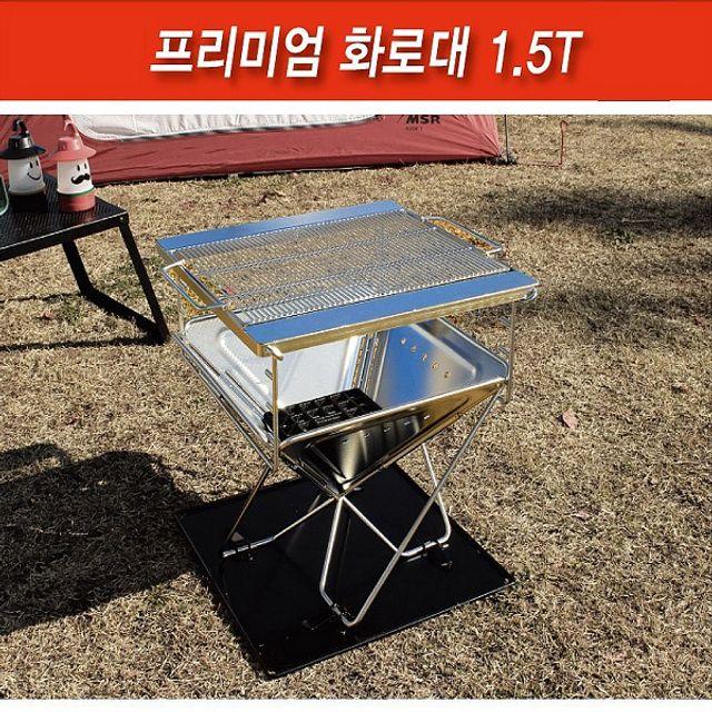 캠핑화로대 프리미엄 중형 화로대 1.5T 스노우아울