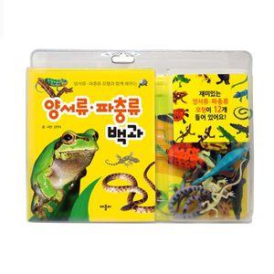 모형백과 양서류 파충류 1EA 유아미술 유아스티커