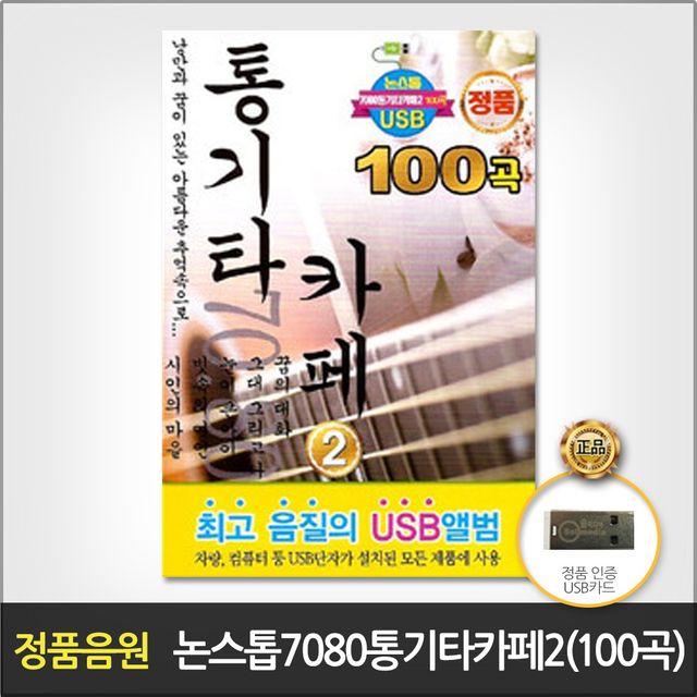 [더지엠]USB_논스톱7080통기타카페2집100곡