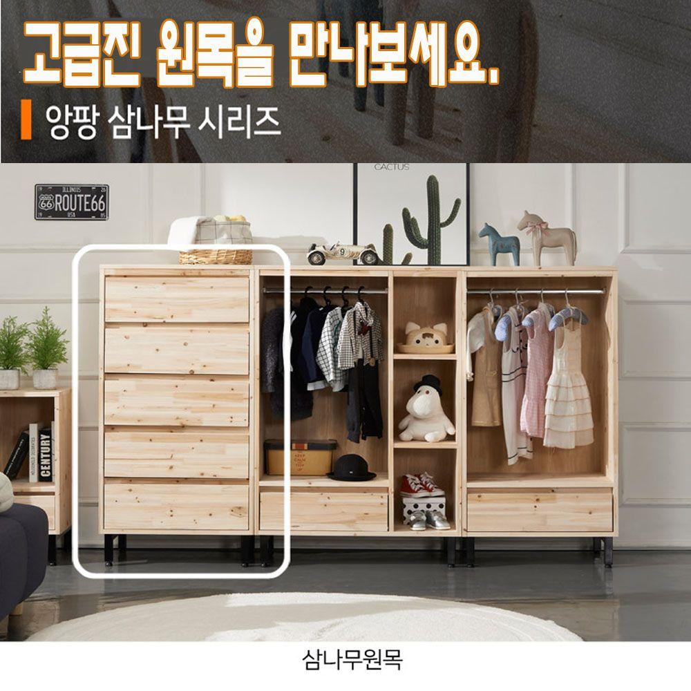 [히트디자인] 앙팡 삼나무 5단 서랍장 수납장