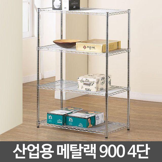 산업용 메탈랙900 4단 앵글랙 선반랙 수납선반 정리