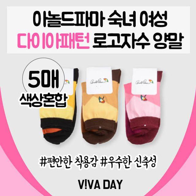 【韩国直邮】2.VADA-D24戴帕顿标志刺绣5双袜子(颜色混合)