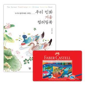 파버카스텔 수채 색연필 틴 36색 컬러링북 색칠 겨울