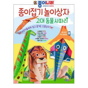 종이나라 종이접기책-종이접기 놀이상자 고대동물 사파리 - 52762