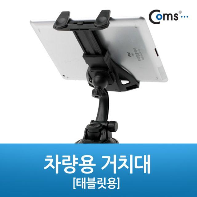 갤러시탭 아이패드 태블릿앞유리거치대 쉽고빠른거치